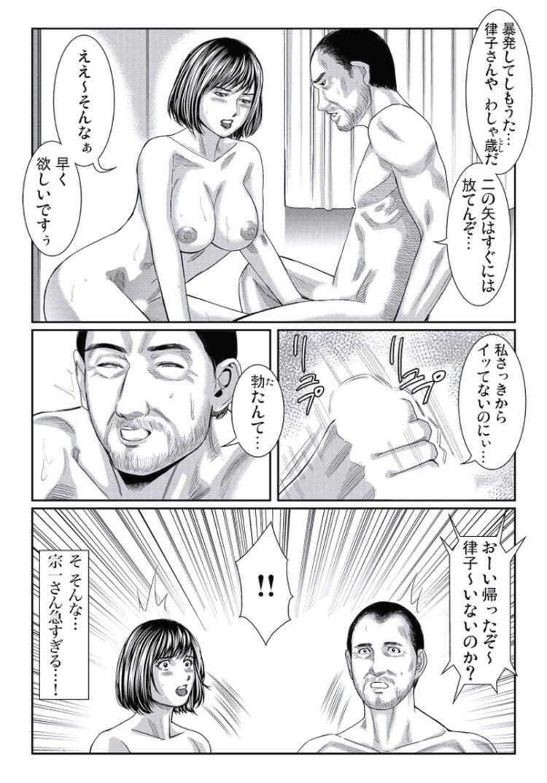 義父と嫁 ~誰にも言えない禁断愛欲生活 ヌける無料漫画喫茶010