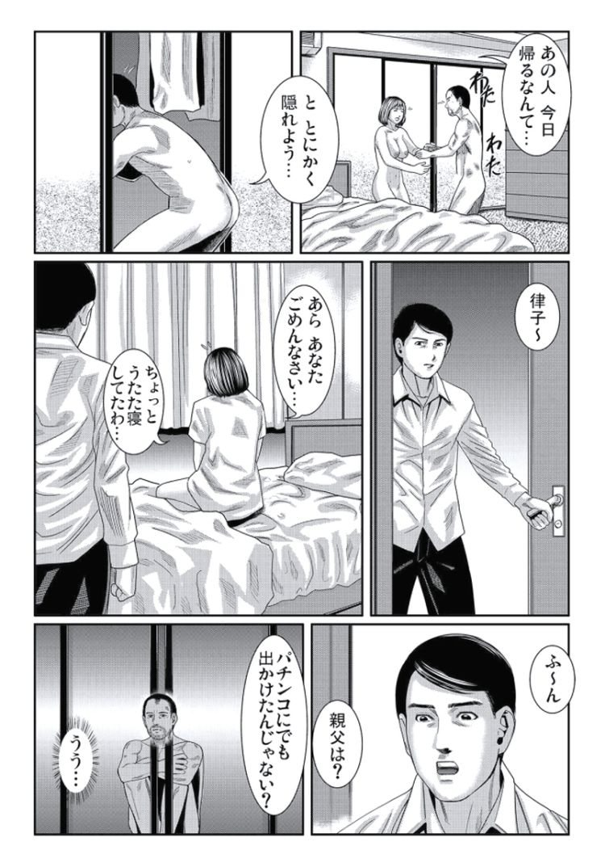 義父と嫁 ~誰にも言えない禁断愛欲生活 ヌける無料漫画喫茶011