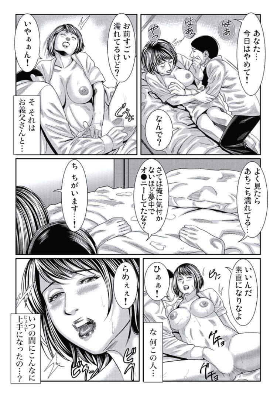 義父と嫁 ~誰にも言えない禁断愛欲生活 ヌける無料漫画喫茶013