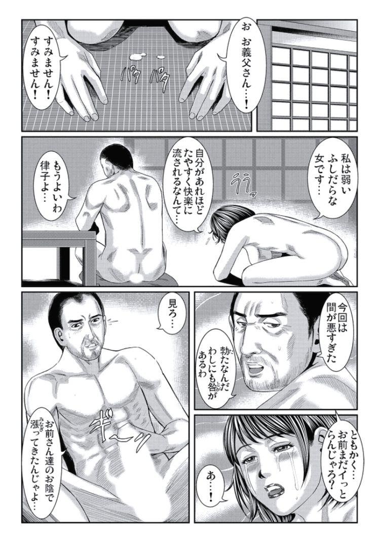 義父と嫁 ~誰にも言えない禁断愛欲生活 ヌける無料漫画喫茶019