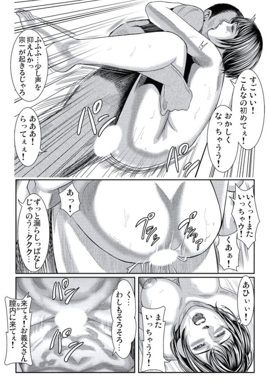 義父と嫁 ~誰にも言えない禁断愛欲生活 ヌける無料漫画喫茶022