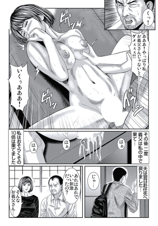 義父と嫁 ~誰にも言えない禁断愛欲生活 ヌける無料漫画喫茶023