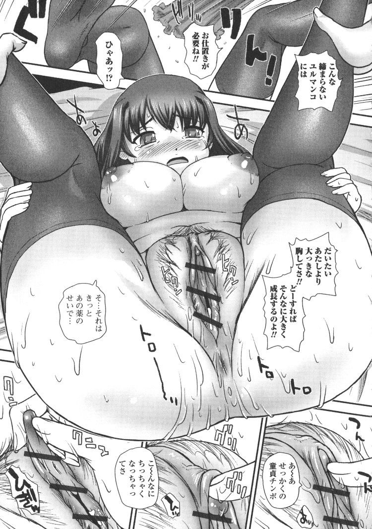 にょたイギ ヌける無料漫画喫茶009