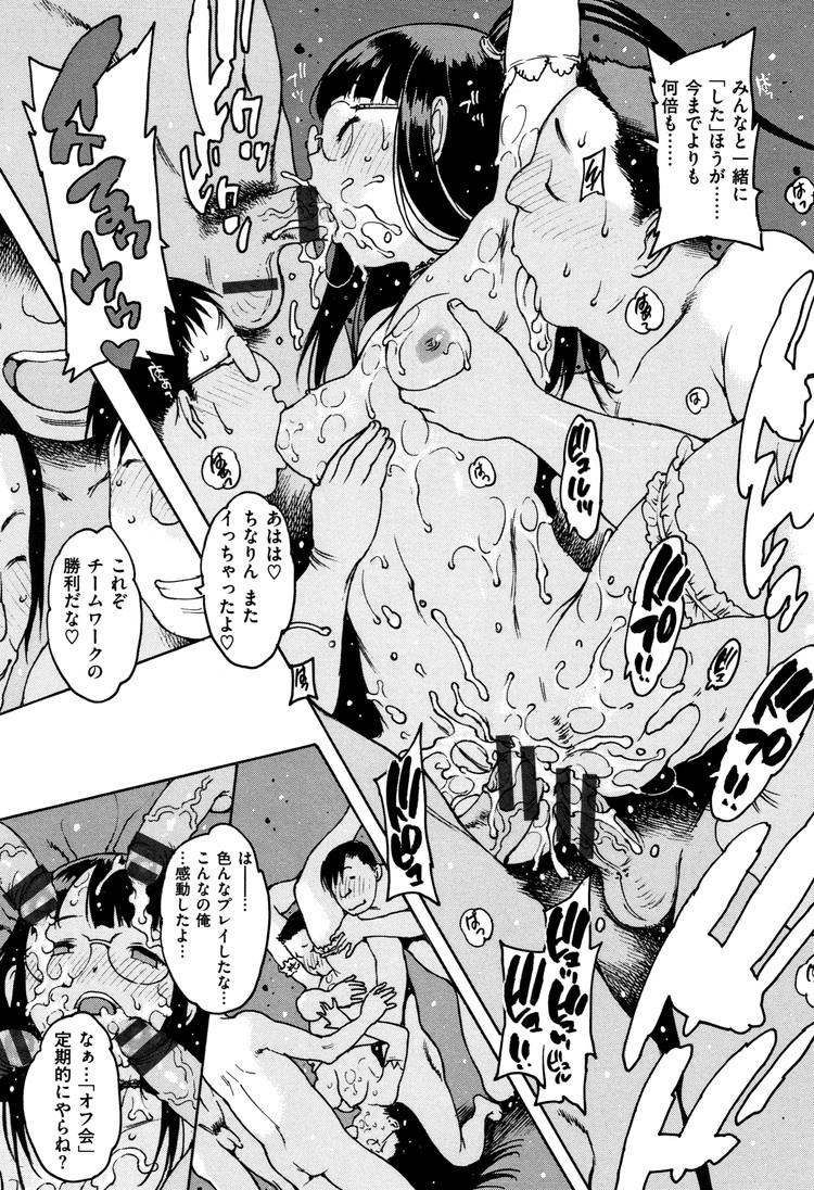 オタサー姫 エピソード ヌける無料漫画喫茶019
