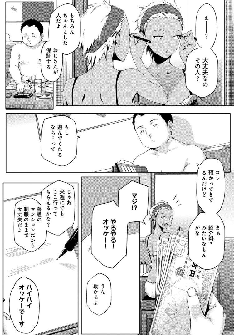 援助交際エロ漫画 ヌける無料漫画喫茶004