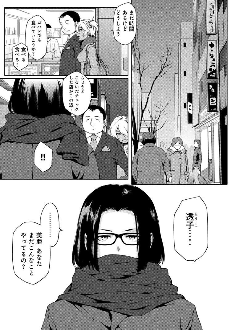 援助交際エロ漫画 ヌける無料漫画喫茶005