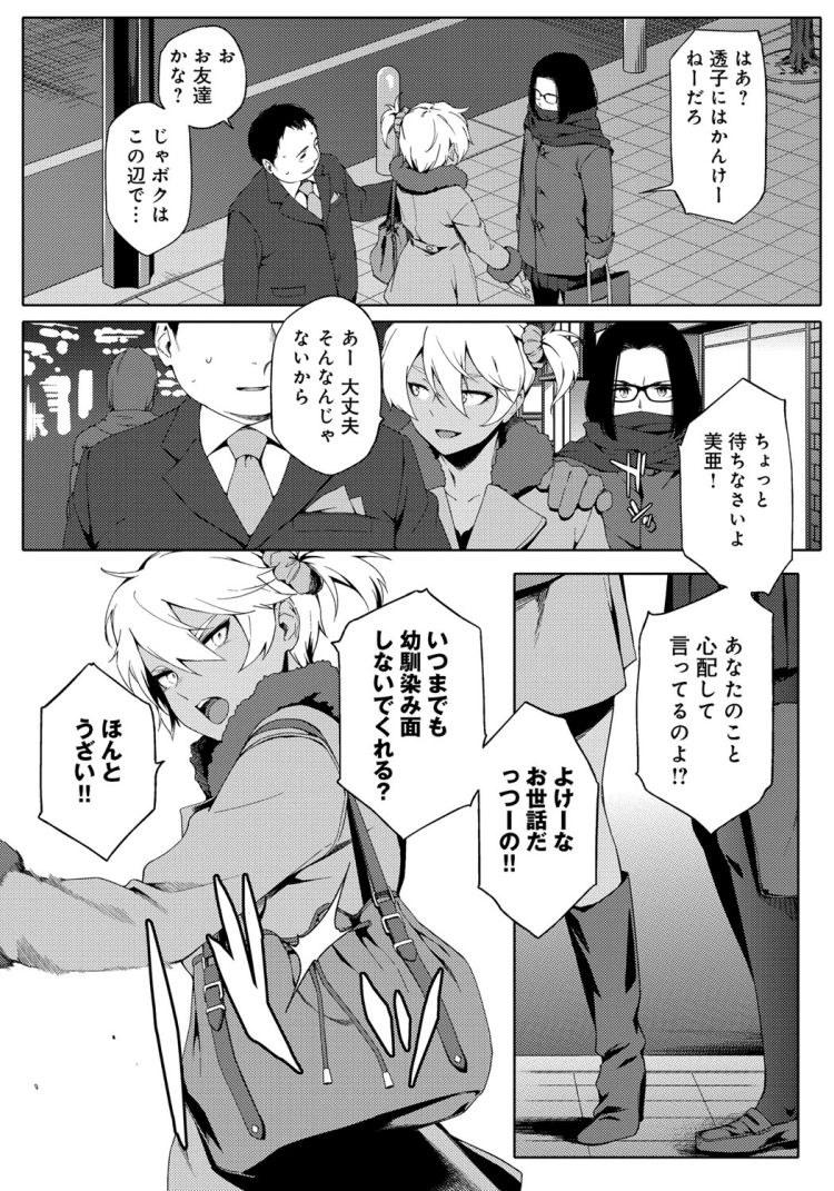 援助交際エロ漫画 ヌける無料漫画喫茶006