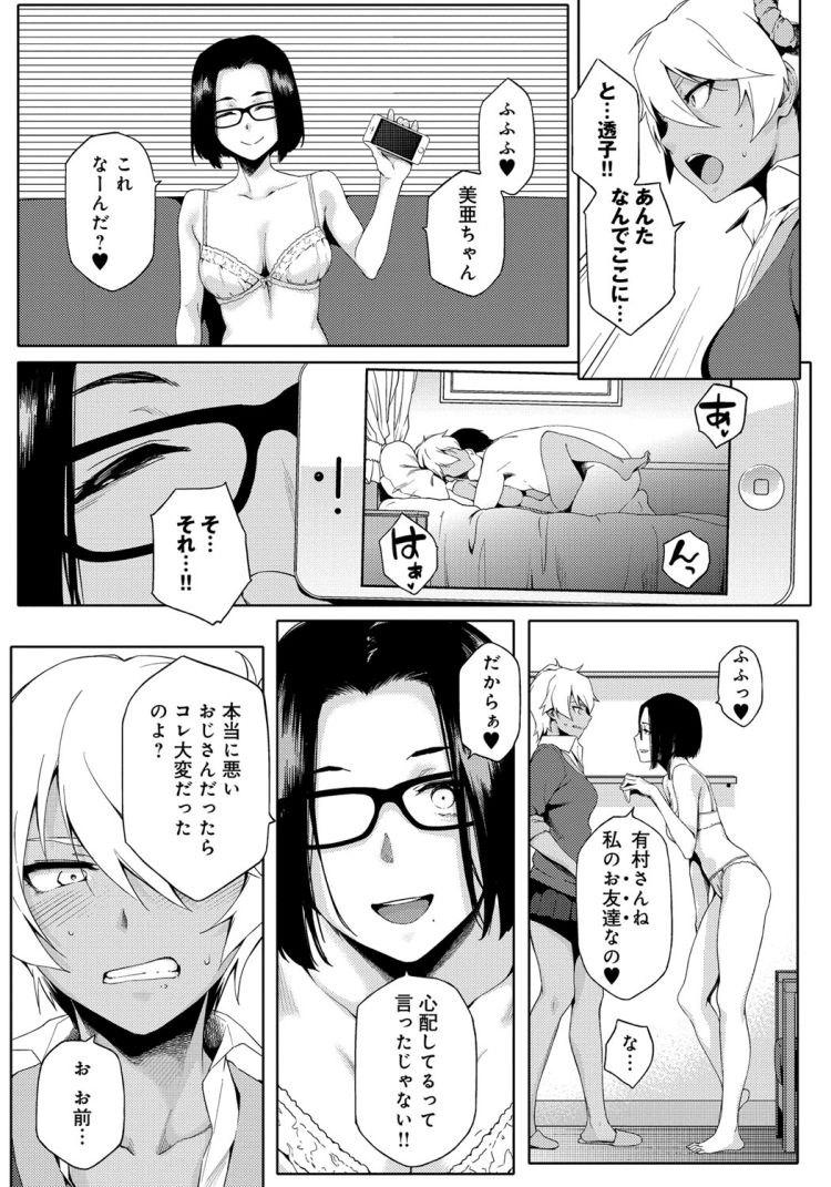援助交際エロ漫画 ヌける無料漫画喫茶009