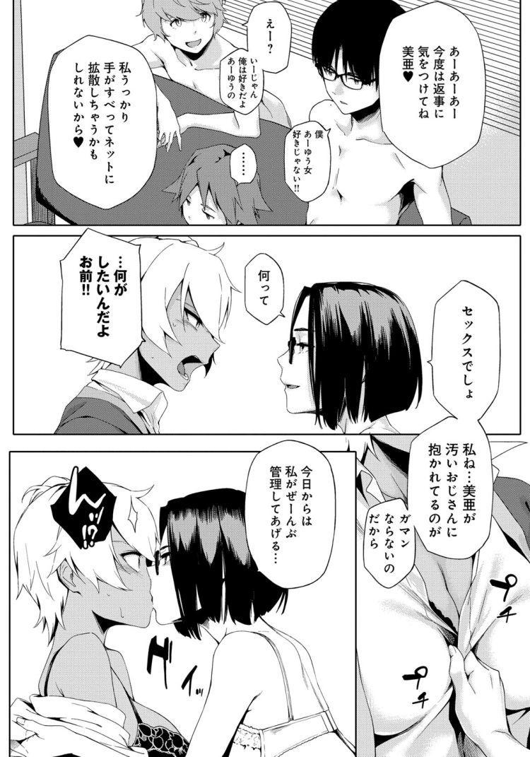 援助交際エロ漫画 ヌける無料漫画喫茶010