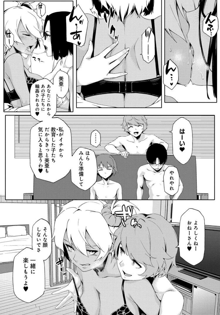 援助交際エロ漫画 ヌける無料漫画喫茶011