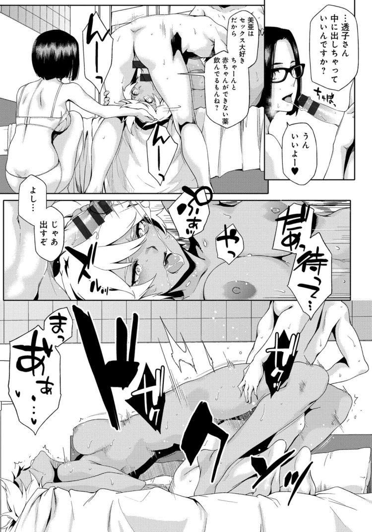 援助交際エロ漫画 ヌける無料漫画喫茶017