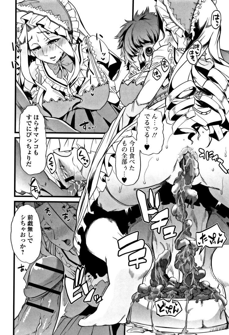 スカトラ漫画 ヌける無料漫画喫茶012