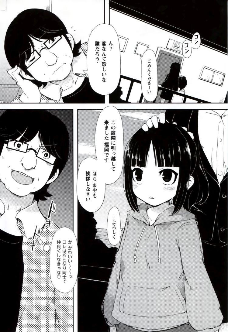 催眠e-まとめサイト ヌける無料漫画喫茶002