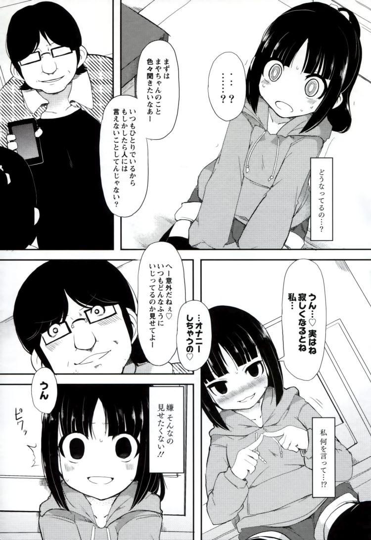 催眠e-まとめサイト ヌける無料漫画喫茶005