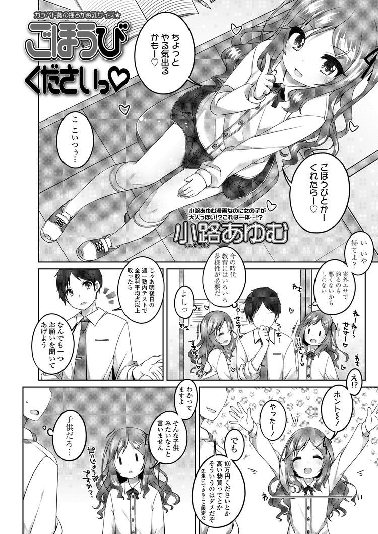 クンニリングス体位 ヌける無料漫画喫茶002