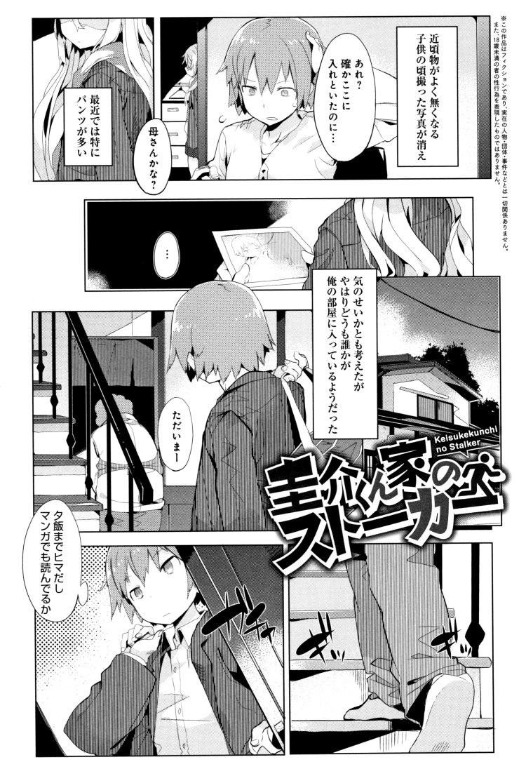 おナニ- 美少女 ヌける無料漫画喫茶001