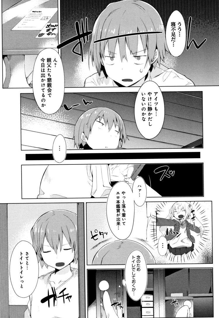おナニ- 美少女 ヌける無料漫画喫茶007