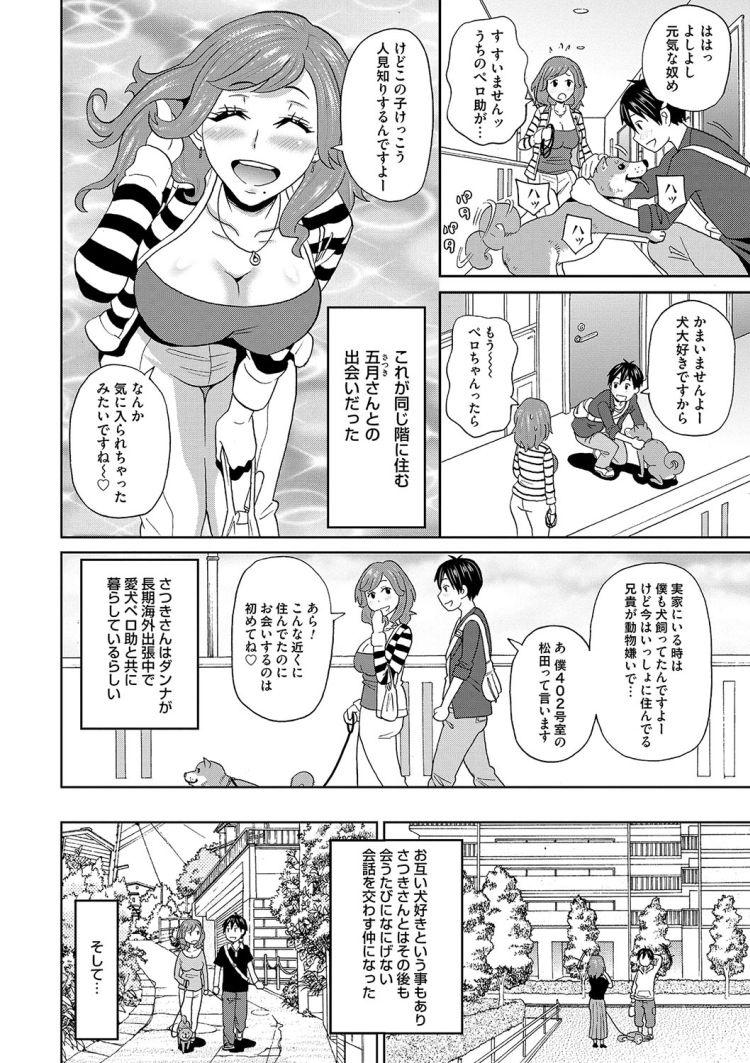 バター犬と人間交尾 ヌける無料漫画喫茶002