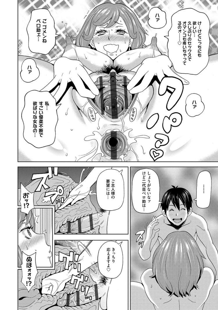 バター犬と人間交尾 ヌける無料漫画喫茶018