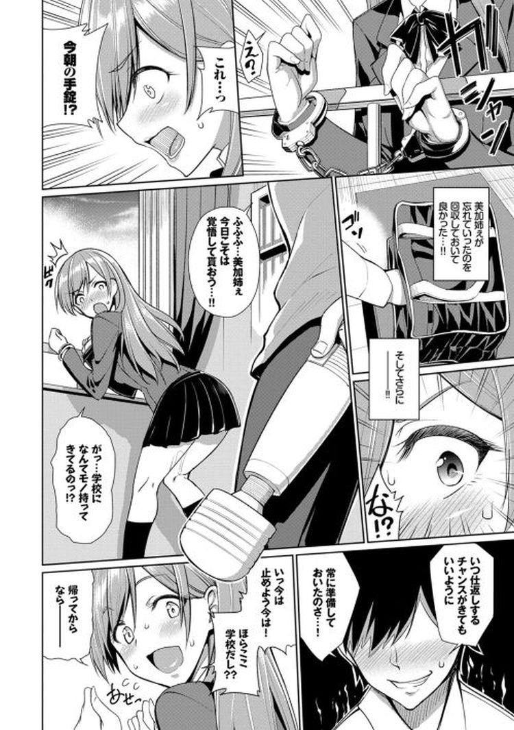 電マされる女子 ヌける無料漫画喫茶004