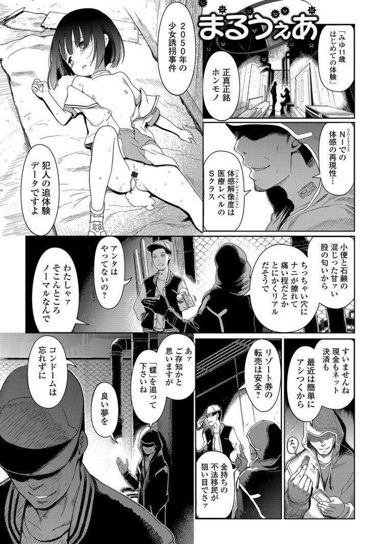 vr 漫画喫茶 ヌける無料漫画喫茶001