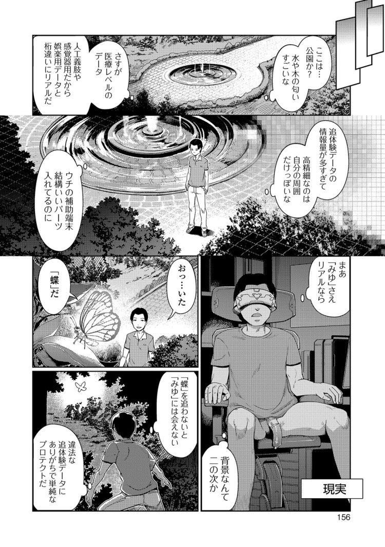 vr 漫画喫茶 ヌける無料漫画喫茶002
