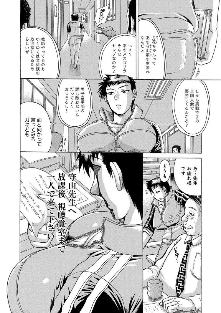 催眠性指導 アニメ ヌける無料漫画喫茶002