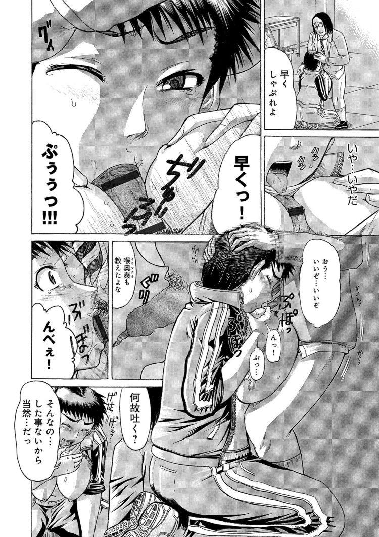 催眠性指導 アニメ ヌける無料漫画喫茶012