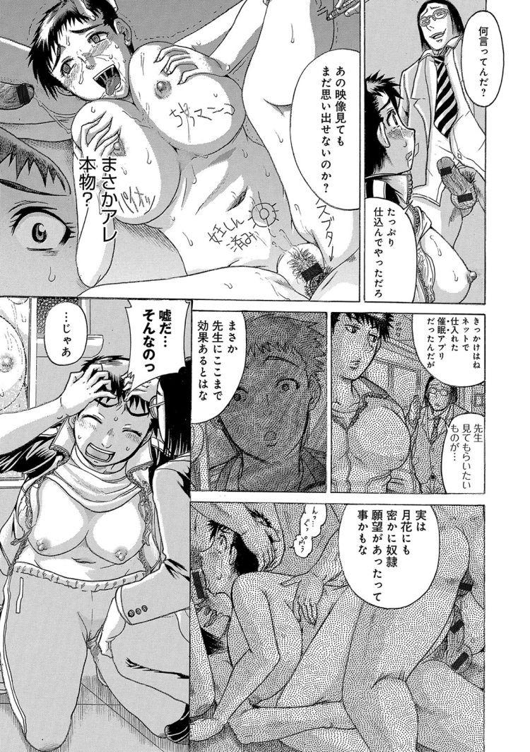 催眠性指導 アニメ ヌける無料漫画喫茶013