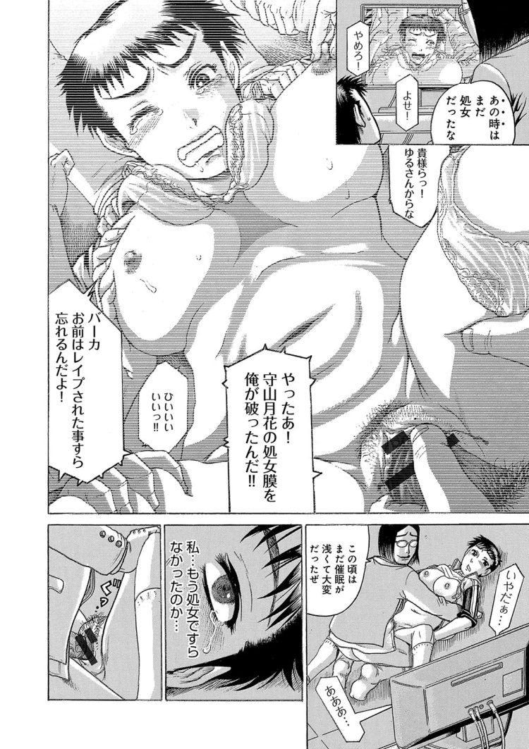 催眠性指導 アニメ ヌける無料漫画喫茶016