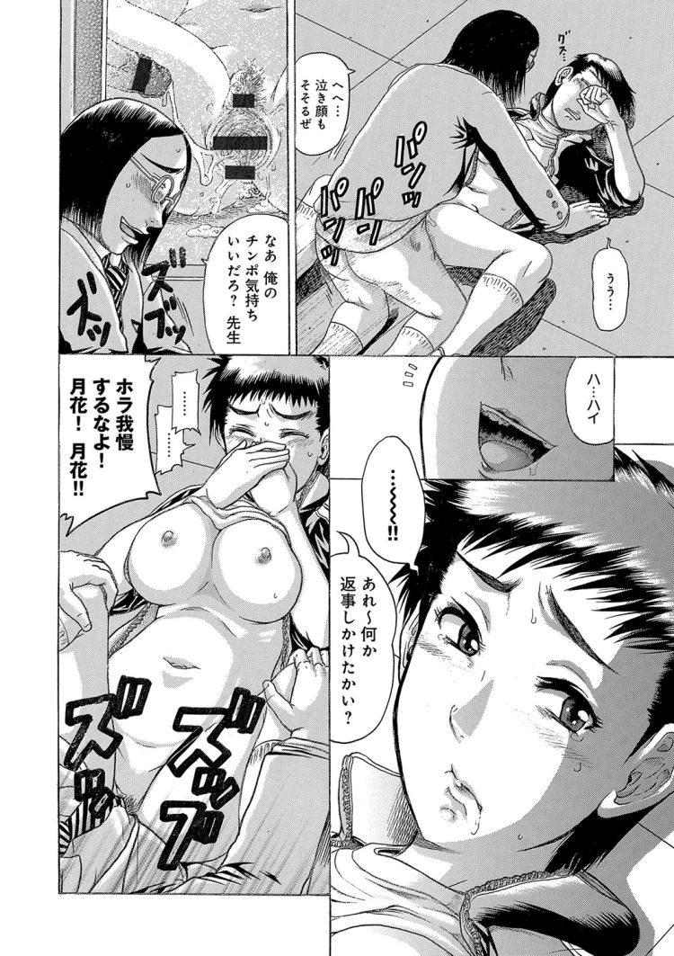 催眠性指導 アニメ ヌける無料漫画喫茶018