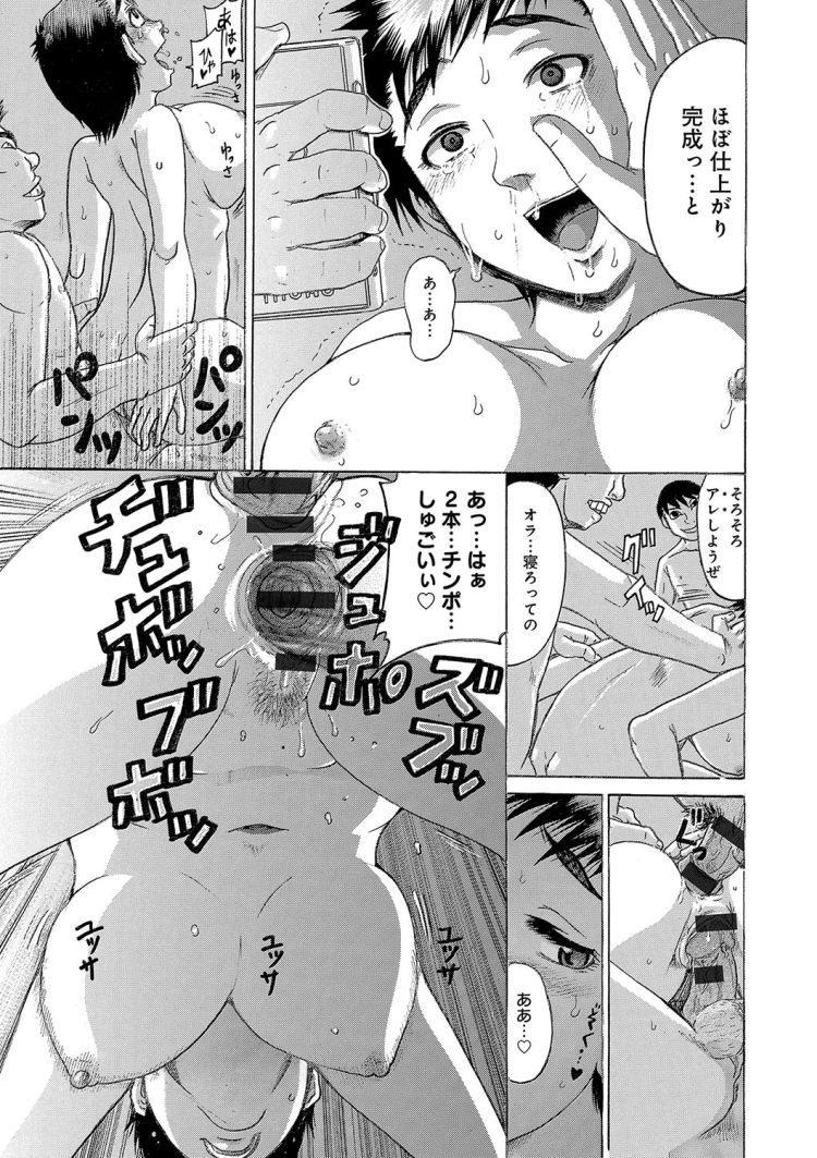 催眠性指導 アニメ ヌける無料漫画喫茶025