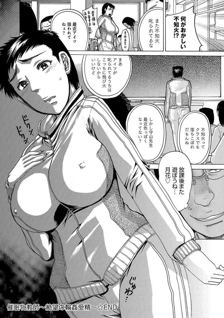催眠性指導 アニメ ヌける無料漫画喫茶028