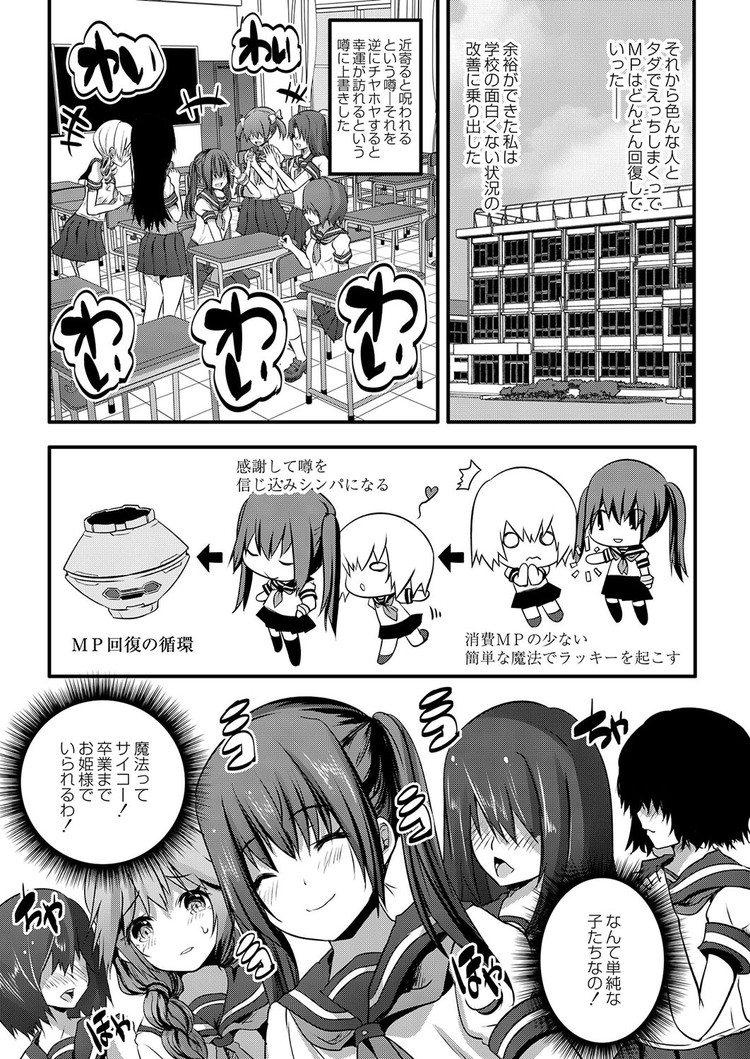 魔法少女サイト ヌける無料漫画喫茶016