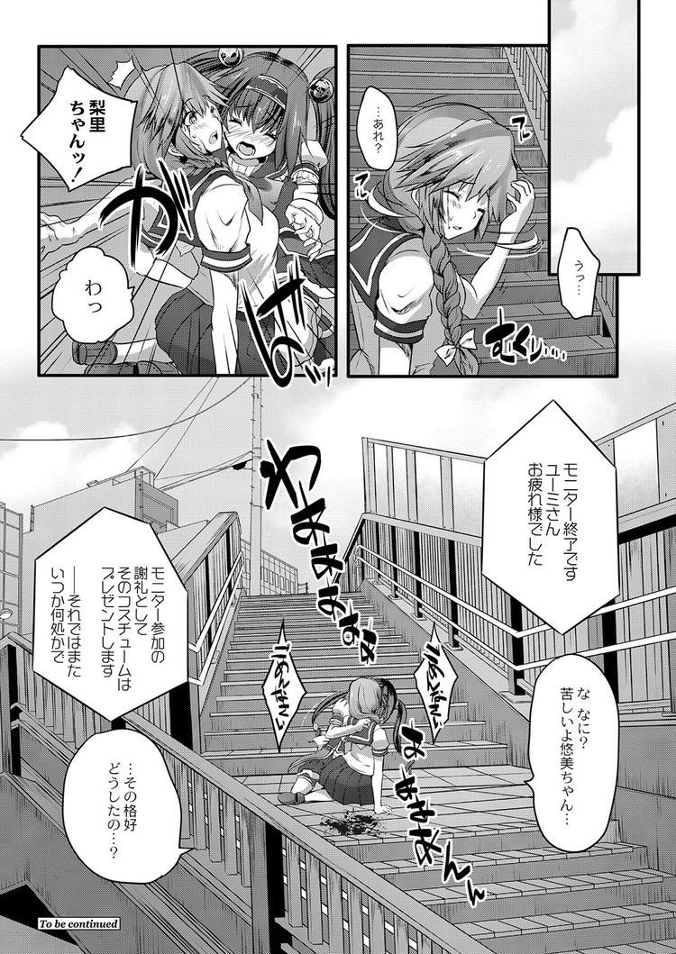 魔法少女サイト ヌける無料漫画喫茶021