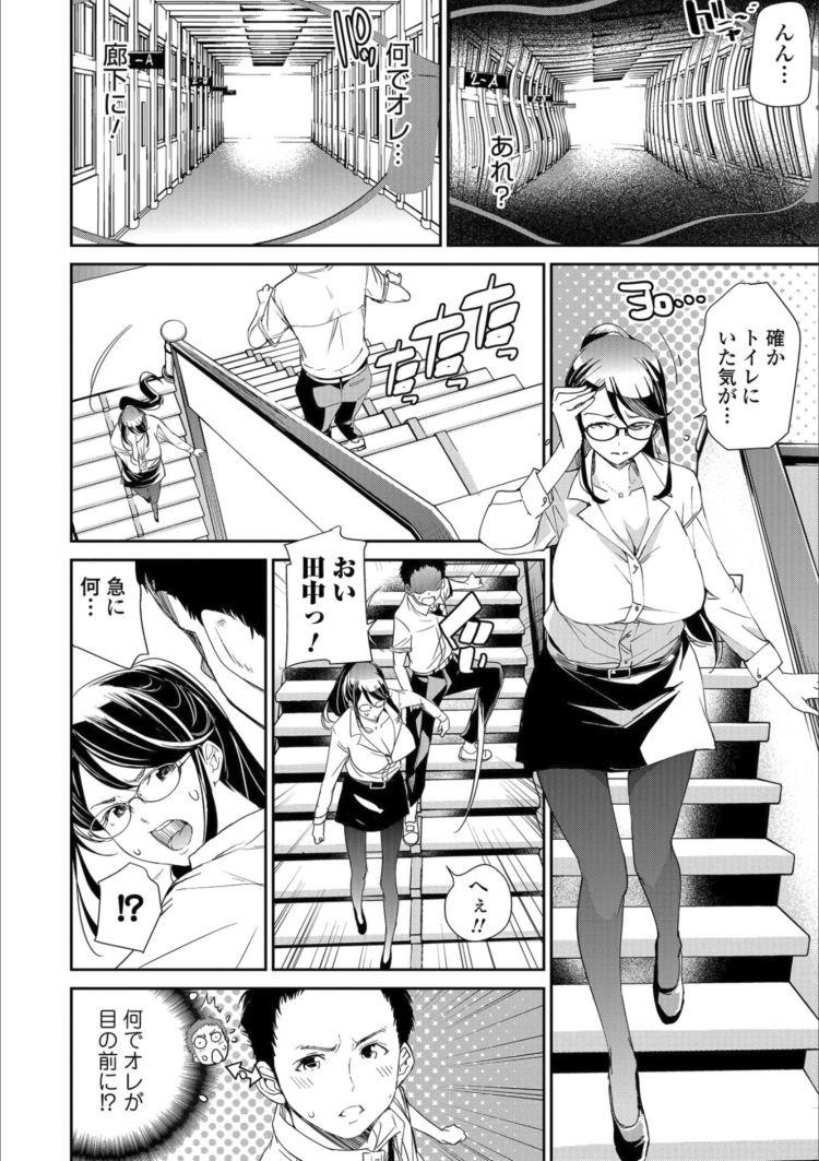 入れ替わりマニアクッス ヌける無料漫画喫茶002