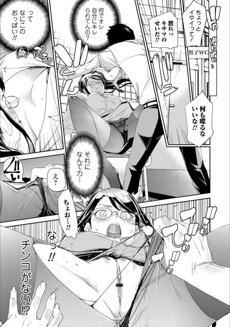入れ替わりマニアクッス ヌける無料漫画喫茶003