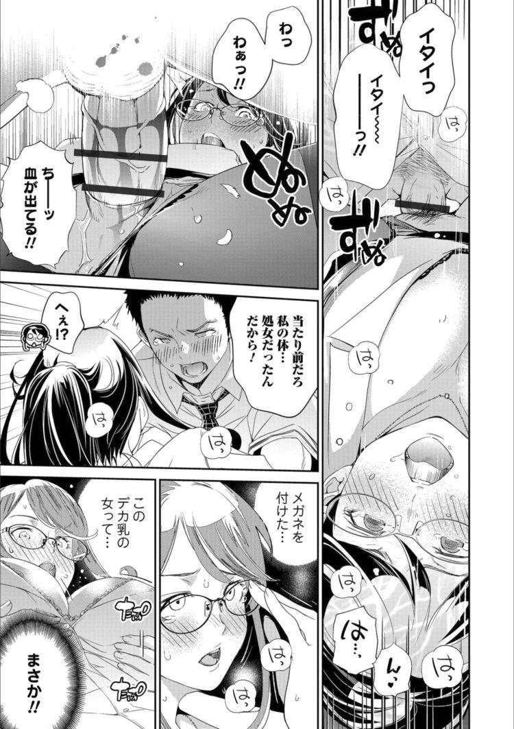 入れ替わりマニアクッス ヌける無料漫画喫茶005