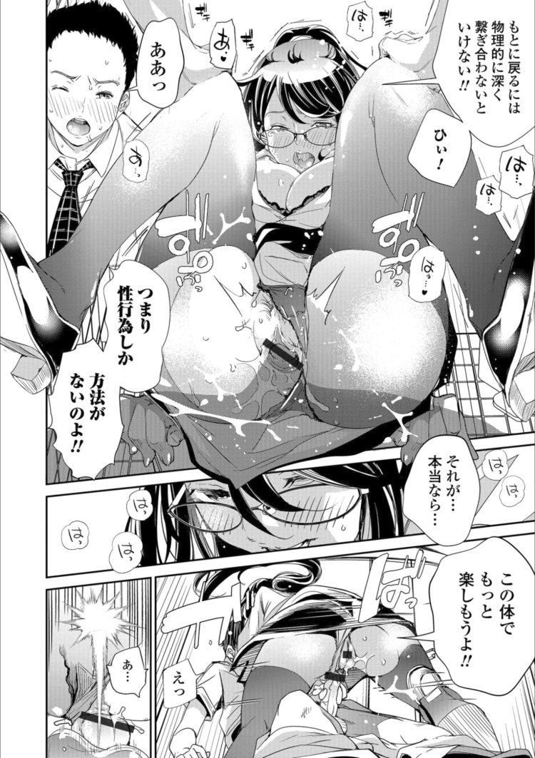 入れ替わりマニアクッス ヌける無料漫画喫茶008