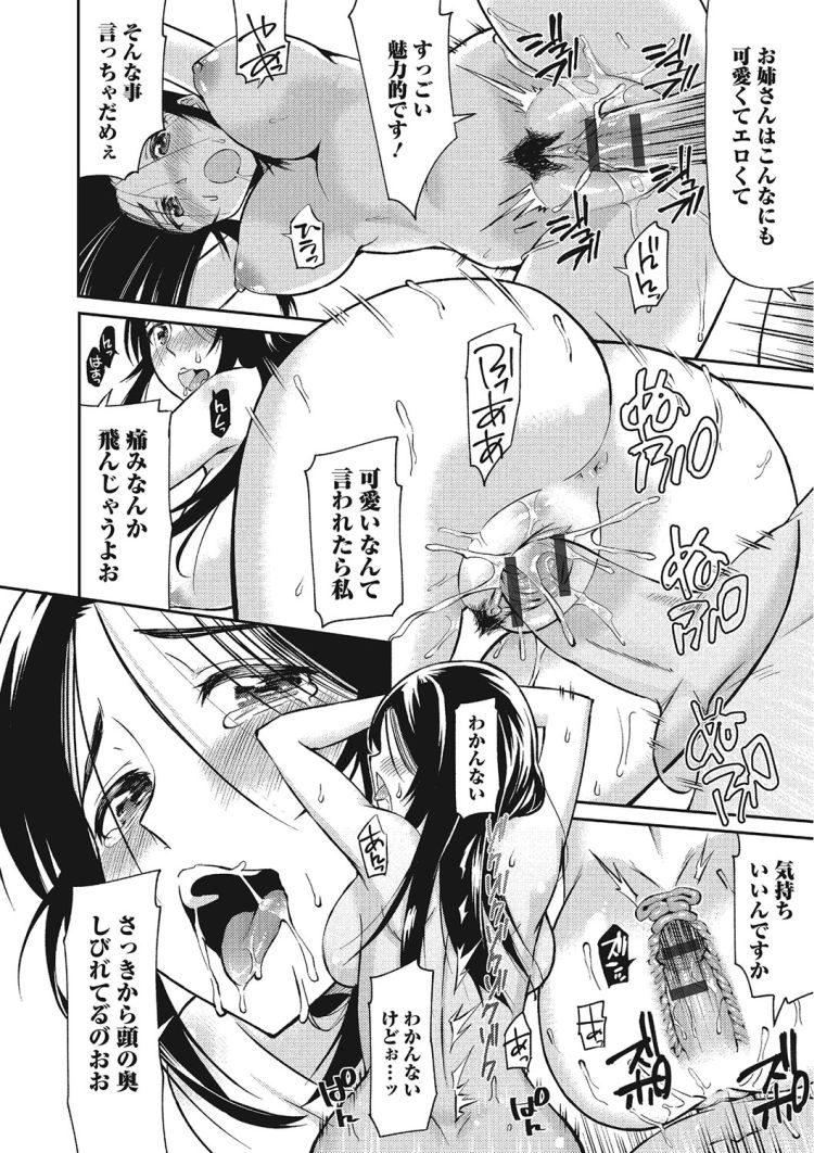 妹の彼氏 好き ヌける無料漫画喫茶018