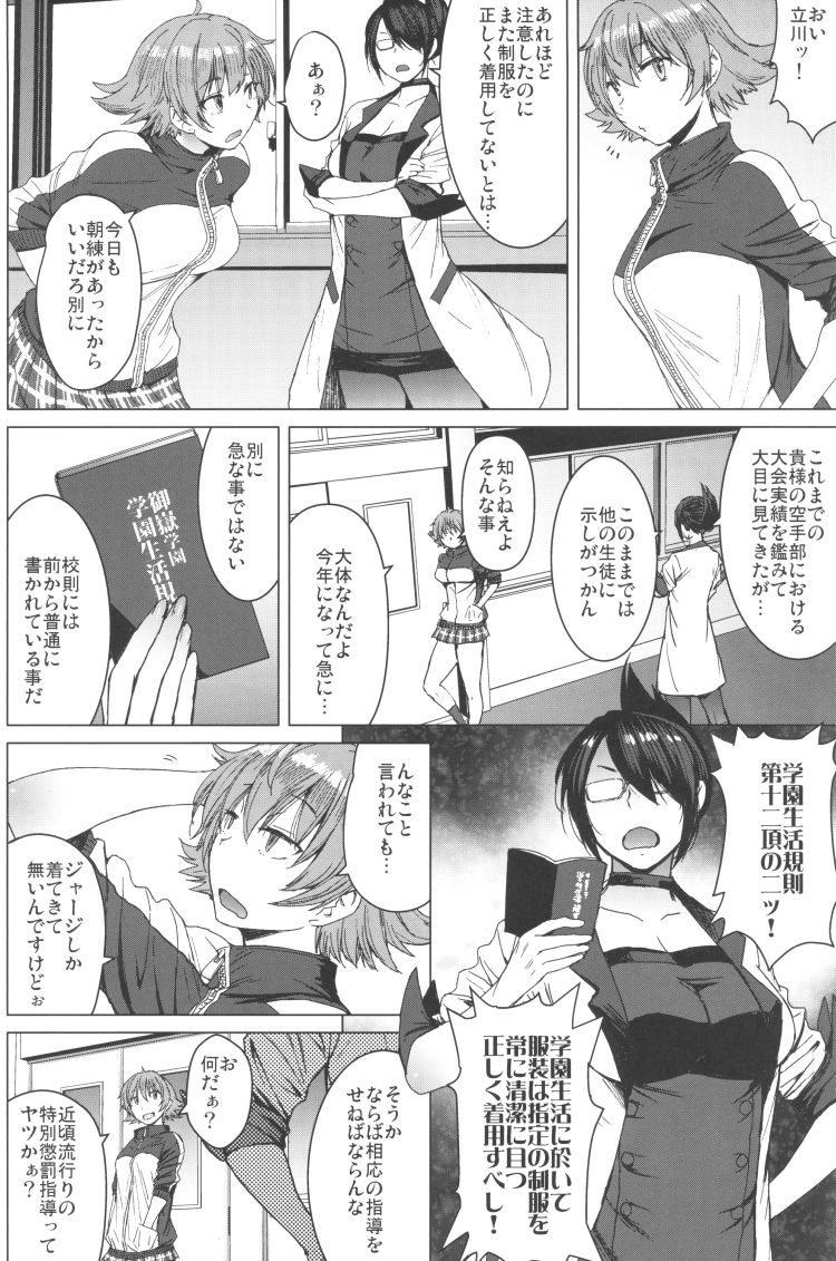 男勝りの女子 落とし方 ヌける無料漫画喫茶003