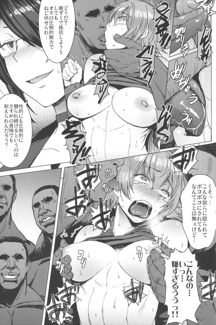 男勝りの女子 落とし方 ヌける無料漫画喫茶010