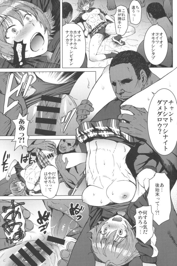 男勝りの女子 落とし方 ヌける無料漫画喫茶016