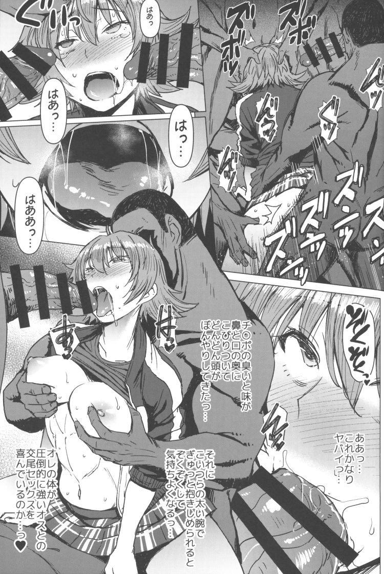 男勝りの女子 落とし方 ヌける無料漫画喫茶026