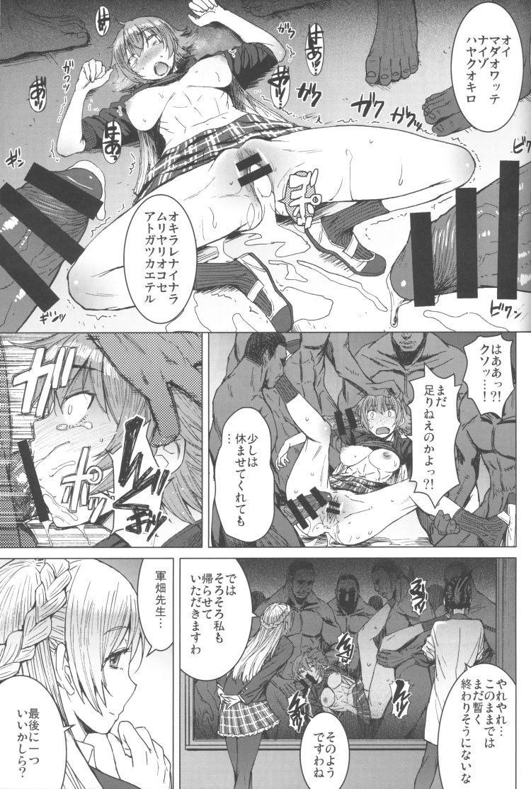 男勝りの女子 落とし方 ヌける無料漫画喫茶030
