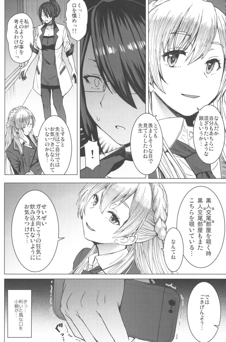男勝りの女子 落とし方 ヌける無料漫画喫茶031