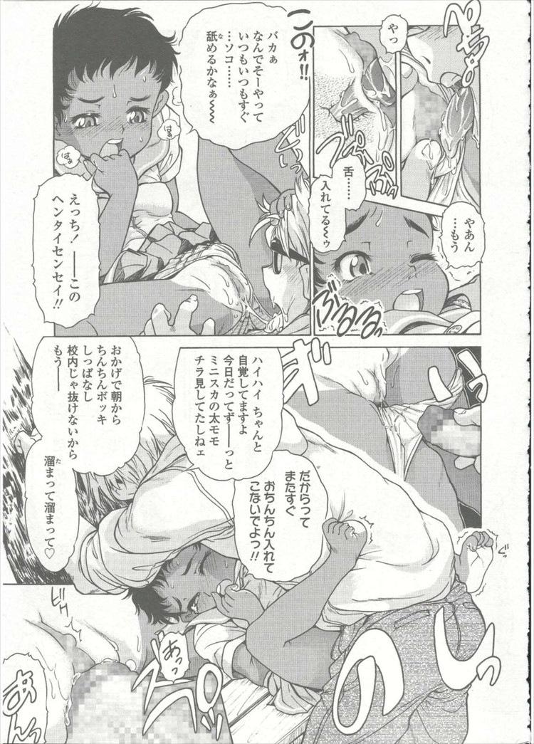 先生と恋愛関係 ヌける無料漫画喫茶007