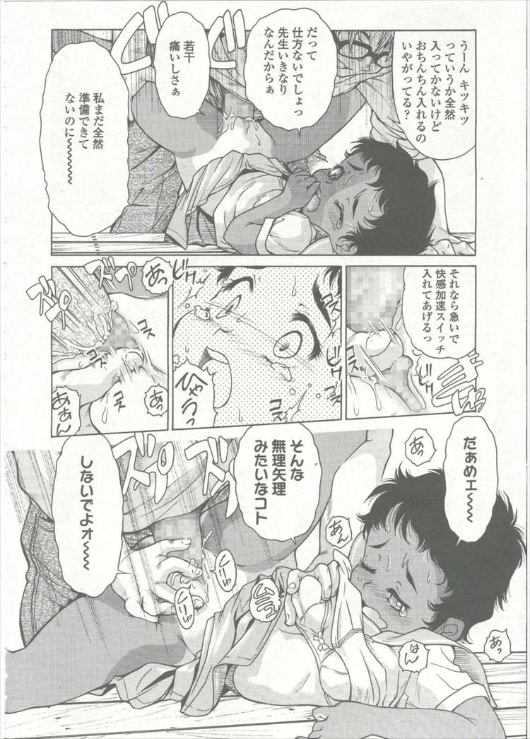 先生と恋愛関係 ヌける無料漫画喫茶008