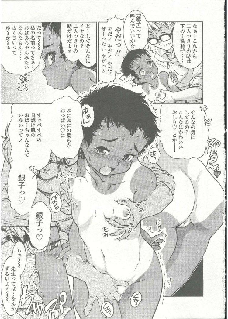 先生と恋愛関係 ヌける無料漫画喫茶011
