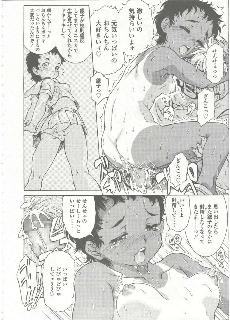 先生と恋愛関係 ヌける無料漫画喫茶018